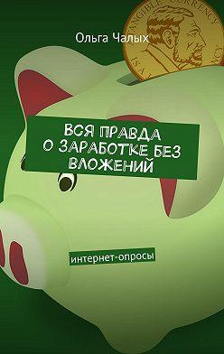 Ольга Чалых - Вся правда о заработке без вложений. интернет-опросы