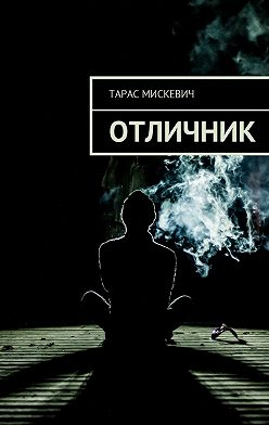 Тарас Мискевич - Отличник