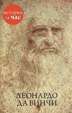 Неустановленный автор - Леонардо да Винчи