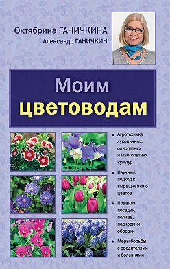Октябрина Ганичкина - Моим цветоводам