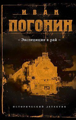 Иван Погонин - Экспедиция в рай