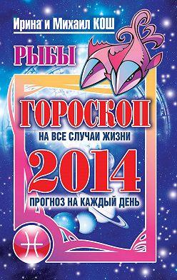 Ирина Кош - Прогноз на каждый день. 2014 год. Рыбы
