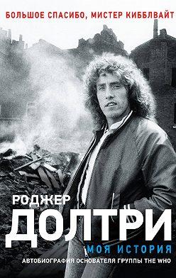 Роджер Долтри - Моя история. Большое спасибо, мистер Кибблвайт