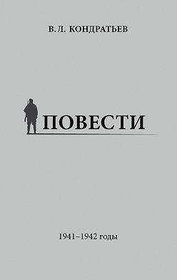 Вячеслав Кондратьев - Повести. 1941–1942 годы
