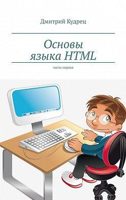 Дмитрий Кудрец - Основы языкаHTML. Часть первая