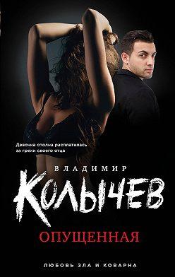 Владимир Колычев - Опущенная