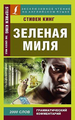 Стивен Кинг - Зеленая миля / The Green Mile