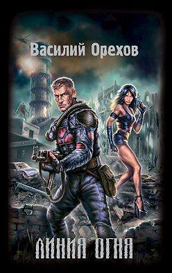 Василий Орехов - Линия огня