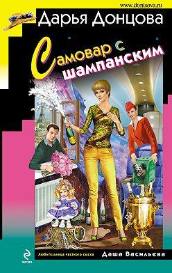 Дарья Донцова - Самовар с шампанским