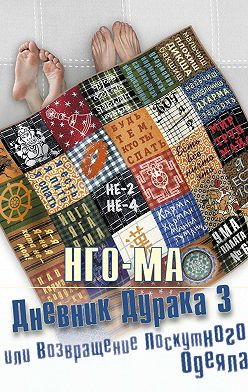 Нго-Ма - Дневник дурака-3, или Возвращение Лоскутного Одеяла