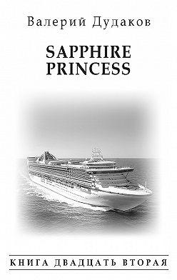 Валерий Дудаков - Sapphire Princess