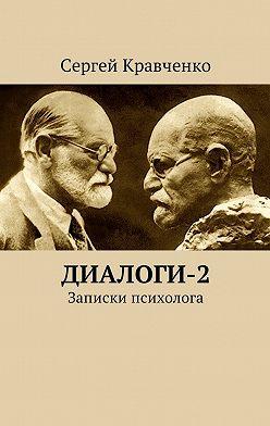 Сергей Кравченко - Диалоги-2. Записки психолога