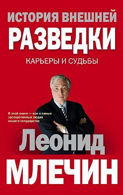 Леонид Млечин - История внешней разведки. Карьеры и судьбы