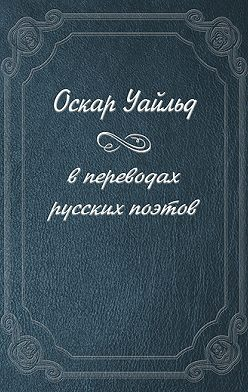 Оскар Уайльд - Оскар Уайльд в переводах русских поэтов