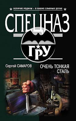 Сергей Самаров - Очень тонкая сталь