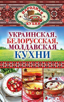 Ксения Поминова - Украинская, белорусская, молдавская кухни