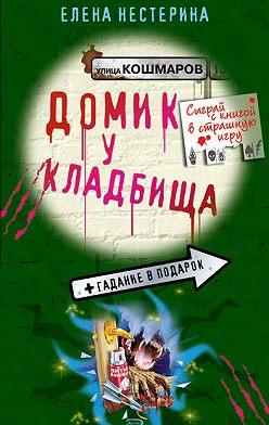 Елена Нестерина - Домик у кладбища