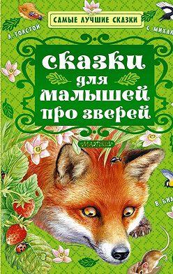 Лев Толстой - Сказки для малышей про зверей (сборник)