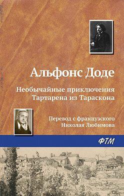 Альфонс Додэ - Необычайные приключения Тартарена из Тараскона