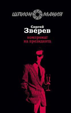 Сергей Зверев - Компромат на президента