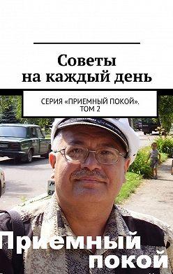 Геннадий Бурлаков - Советы на каждый день. Серия «Приемный покой». Том 2