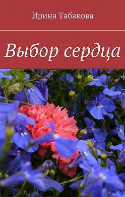 Ирина Табакова - Выбор сердца