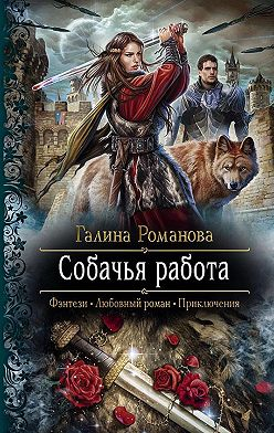 Галина Романова - Собачья работа