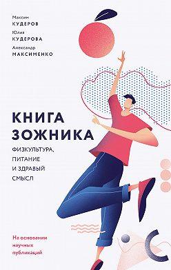Максим Кудеров - Книга ЗОЖника