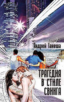 Андрей Ганеша - Трагедия встиле свинга