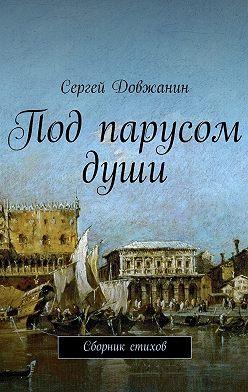 Сергей Довжанин - Под парусом души. Сборник стихов