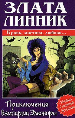 Злата Линник - Приключения вампирши Элеоноры