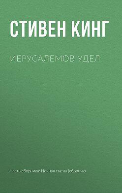 Стивен Кинг - Иерусалемов Удел