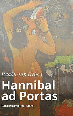 Владимир Буров - Hannibal ad Portas. Ультиматум прошлого