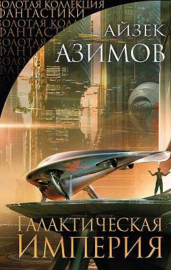 Isaac Azimov - Галактическая империя (сборник)