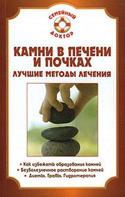 Павел Мишинькин - Камни в почках и печени