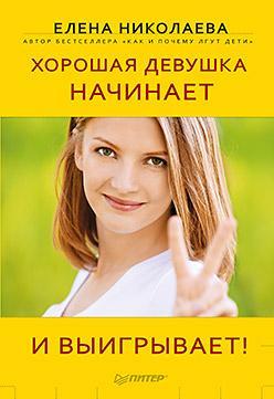 Елена Николаева - Хорошая девушка начинает и выигрывает!