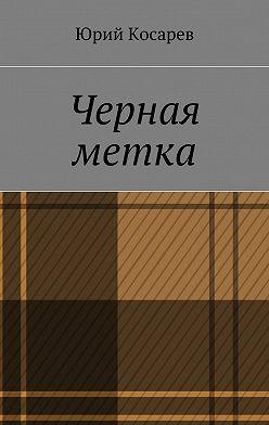 Юрий Косарев - Черная метка
