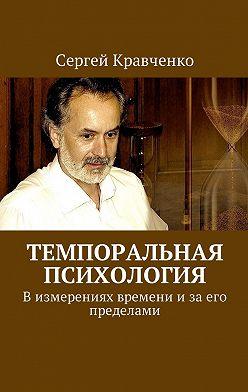 Сергей Кравченко - Темпоральная психология. Визмерениях времени изаего пределами