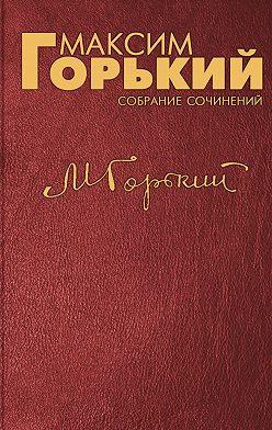 Максим Горький - Первое мая