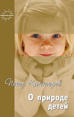 Петр Каптерев - О природе детей. Избранное