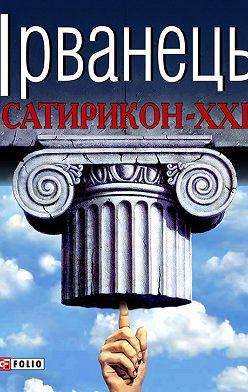 Олександр Ірванець - Сатирикон-XXI (збірник)