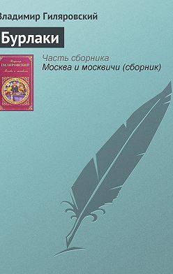 Владимир Гиляровский - Бурлаки