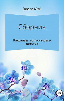 Виола Мэй - Сборник рассказов и стихов моего детства