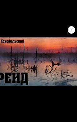 Борис Конофальский - Рейд