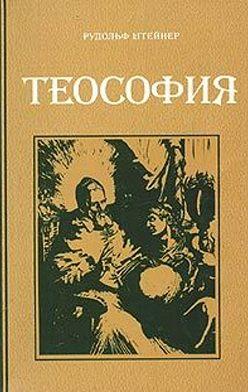 Рудольф Штайнер - Теософия