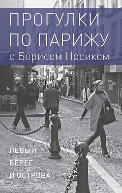 Борис Носик - Прогулки по Парижу с Борисом Носиком. Книга 1: Левый берег и острова