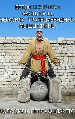 Петр Филаретов - Мегасила трапециевидных мышц спины