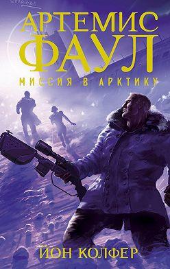 Йон Колфер - Артемис Фаул. Миссия в Арктику