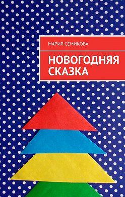 Мария Семикова - Новогодняя сказка