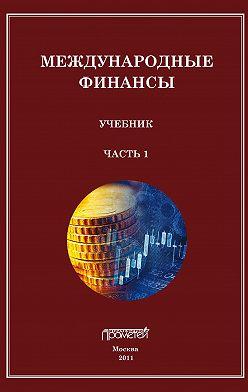 Неустановленный автор - Международные финансы. Учебник. Часть 1